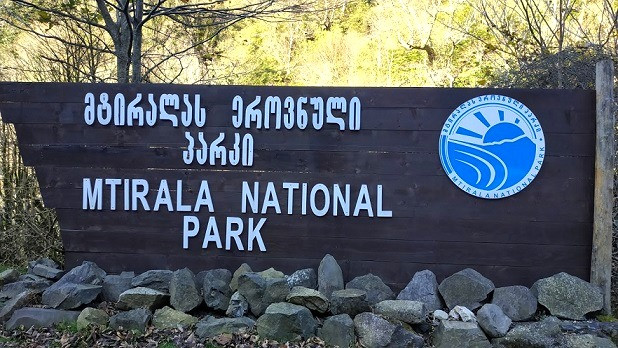 Mtirala National Park ,הפארק הלאומי מטירלה גאורגיה