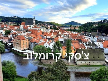 צ'סקי קרומלוב - הפנינה של דרום צ'כיה