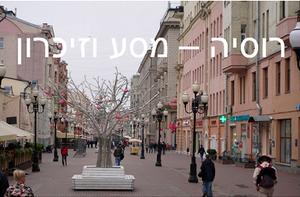רוסיה - מסע וזיכרון, משלחת תנועת הצופים לרוסיה בעקבות הניצחון על הנאצים