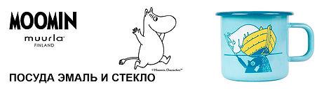Moomin-эмалированная-посуда-с-Муми-тролл