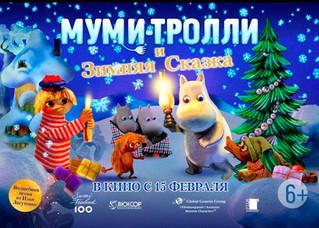 """Волшебный мультфильм """"Муми-Тролли и Зимняя сказка"""" уже в кинотеатрах!"""