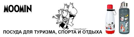 Moomin-термосы-бутылки-с-Муми-троллями.j