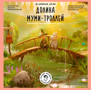 Премьера нового мультфильма «Муми Дол» и розыгрыш пригласительных и подарков!