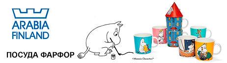 Moomin-Arabia-Finland-посуда-с-Муми-трол