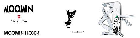 Moomin-швейцарские-ножи-victorinox-Муми-