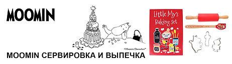 Moomin-посуда-с-Муми-троллями-интернет-м