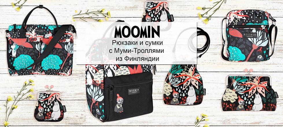Moomin-shop-интернет-магазин-Муми-дом-рю