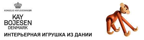 Деревянная-обезьянка-Кай-Бойсен-купить.j