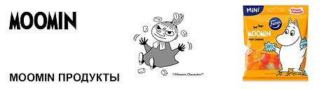 Moomin-посуда-сервировка-и-выпечка-с-Мум