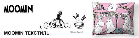 Moomin-текстиль-постельное-белье-Муми-тр