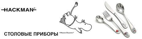 Moomin-HACKMAN-столовые-приборы-Муми-тро