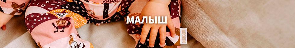 moomin-одежда-с-муми-троллями-для-детей.
