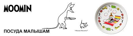 Moomin-посуда-малышам-с-Муми-троллями.jp