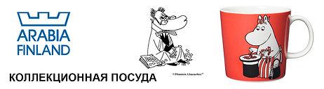 Moomin-коллекционные-кружки-Муми-тролли.