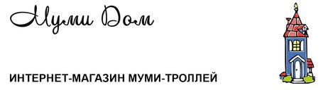 интернет магазин Муми-троллей.jpg