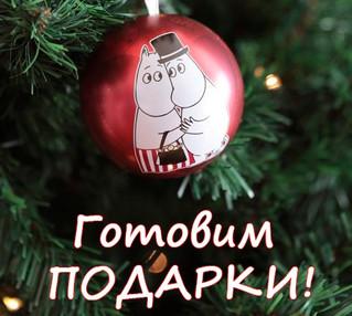 26 идей подарков на Новый Год и Рождество для поклонников несравненных Муми.