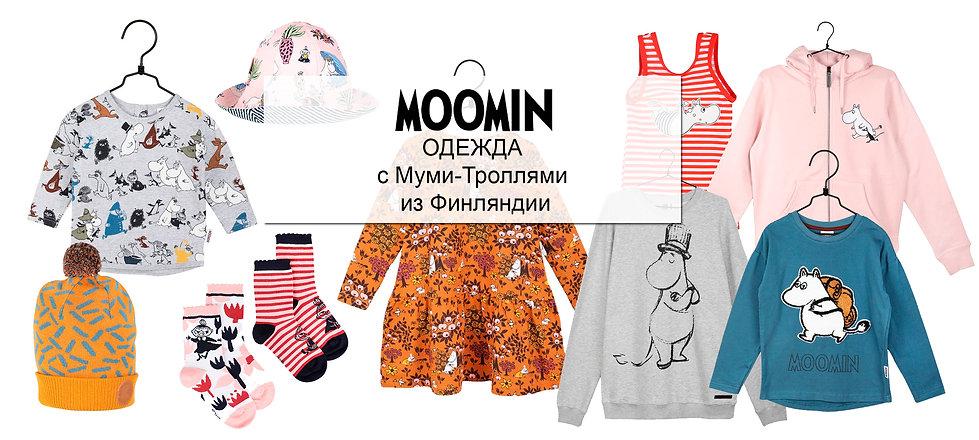 Moomin-shop-интернет-магазин-Муми-дом-од
