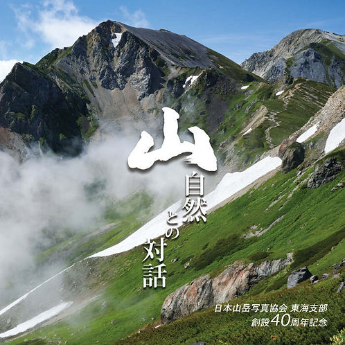 「山・自然との対話」日本山岳写真協会東海支部創設40周年記念