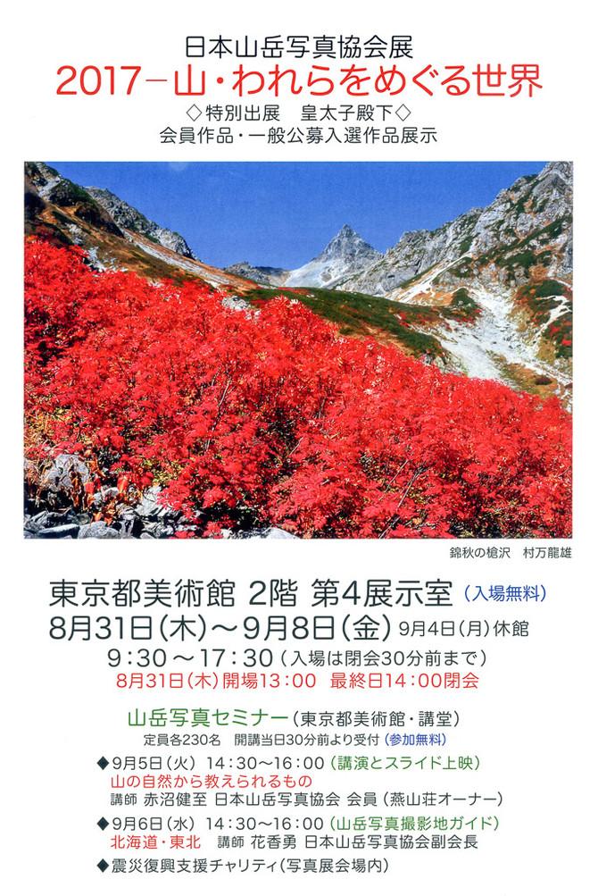 日本山岳写真協会展