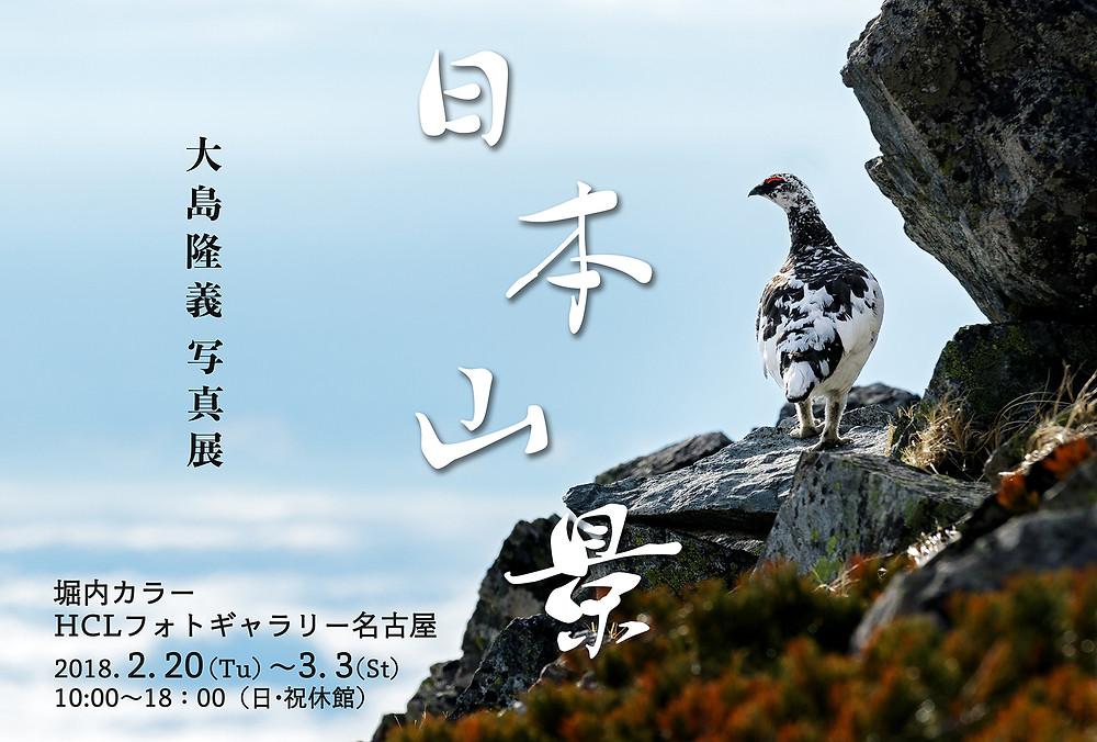 大島隆義写真展「日本山景」