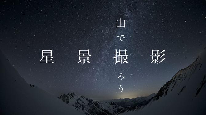 夏山フェスタ・セミナー開催