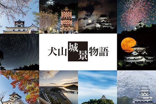 犬山城景物語ポストカード10枚セット
