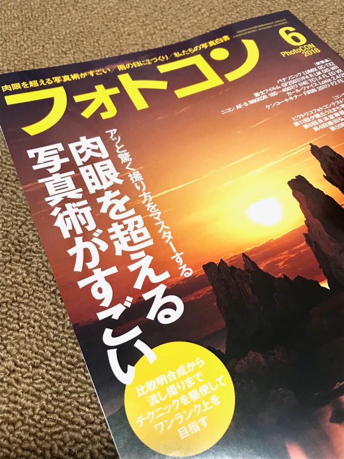 月刊誌フォトコン6月号