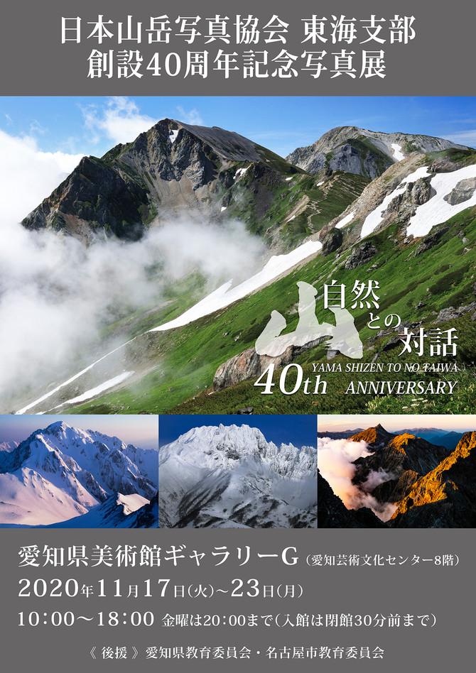 日本山岳写真協会 東海支部 創設40周年記念展
