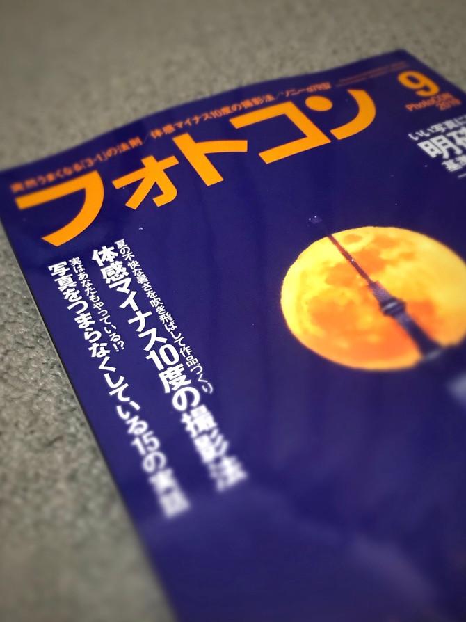 月刊誌フォトコン9月号