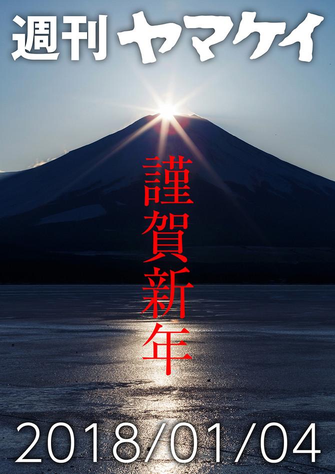 週刊ヤマケイ特別号