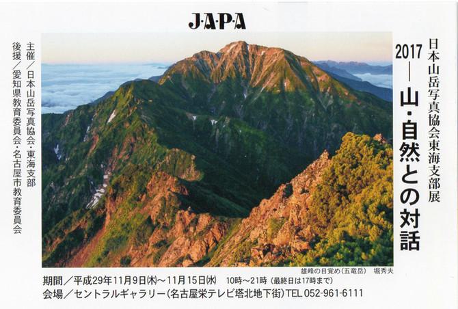 日本山岳写真協会東海支部展