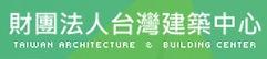台灣建築中心.jpg