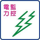 電力.jpg