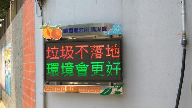 峨嵋字幕機.jpg