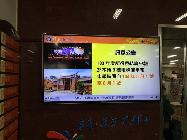 竹北市公所-1F