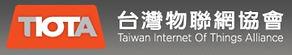 台灣物聯網協會.jpg