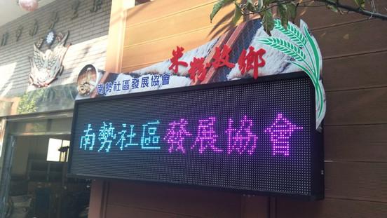 南勢_字幕機.jpg