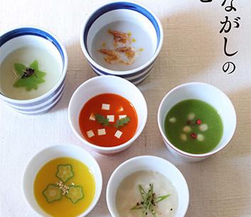 10月10日『すりながしのレシピ』発売