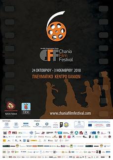 6CFF Poster Sponsors