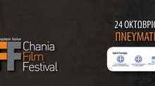 ΤΑΙΝΙΑ ΕΝΑΡΞΗΣ - Την Τετάρτη 24 Οκτωβρίου 2018 ξεκινά το 6o Φεστιβάλ Κινηματογράφου Χανίων προβάλλον