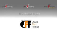 Το 20ο Φεστιβάλ Ντοκιμαντέρ Θεσσαλονίκης 11 και 12 Απριλίου στα Χανιά