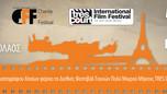 Αποτελέσματα Ψηφοφορίας Κοινού  του 20ου Διεθνούς Φεστιβάλ Ταινιών Πολύ Μικρού Μήκους Très Court στη