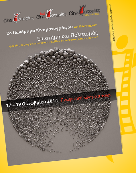 2rd CFF poster