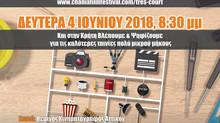 Το Φεστιβάλ Ταινιών πολύ μικρού μήκους   Très Court σε όλη την Κρήτη την Δευτέρα 4 Ιουνίου 2018