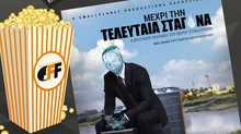 Με την τελευταία ταινία του Γιώργου Αυγερόπουλου «ΜΕΧΡΙ ΤΗΝ ΤΕΛΕΥΤΑΙΑ ΣΤΑΓΟΝΑ. Ο Μυστικός Πόλεμος το