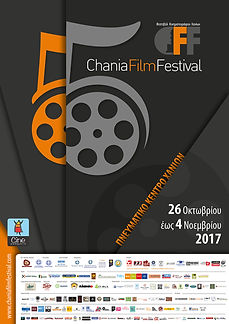5th Chania Film Festival