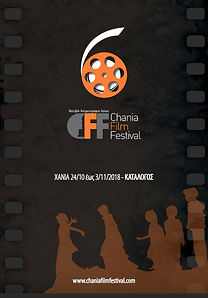 Το Πρόγραμμα του 6ου Chania Film Festival