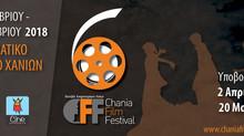 Ξεκίνησε η υποβολή ταινιών για το 6ο Φεστιβάλ Κινηματογράφου Χανίων