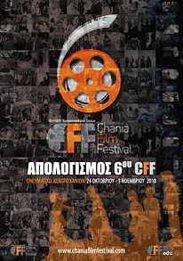 Apologismos6CFF.jpg