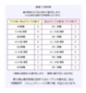 jikoku_edited.jpg